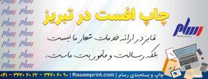 چاپ افست تبریز