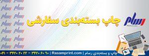 چاپ بستهبندی سفارشی در تبریز