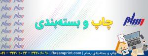 چاپ بستهبندی در تبریز